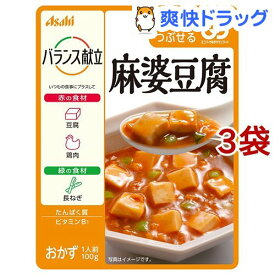 バランス献立 麻婆豆腐(100g*3コセット)