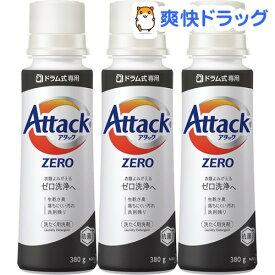 アタックZERO 洗濯洗剤 ドラム式専用 本体(380g*3本セット)【アタックZERO】[アタックZERO ゼロ 洗浄 消臭 ボトル 液体 まとめ買い]