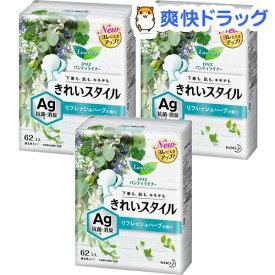ロリエ きれいスタイル AGデオドラント リフレッシュハーブの香り(62枚入*3袋セット)【ロリエ】