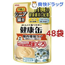 11歳ころから シニア猫用 健康缶パウチ 腸内環境ケア(40g*48コセット)【健康缶シリーズ】[キャットフード]