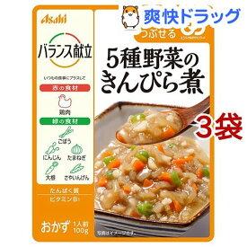 バランス献立 5種野菜のきんぴら煮(100g*3コセット)