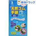 クイン 天然ゴム手袋(パウダーフリー) M(100枚入)【クイン】