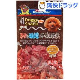 ドギーマン ドギースナックバリュー ビーフとミルク味のマーブルスライス(25g)【ドギーマン(Doggy Man)】