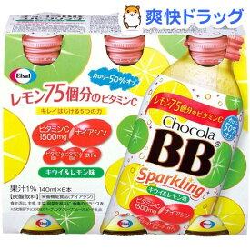 チョコラBB スパークリング キウイ&レモン味(140ml*6本入)【チョコラBB】