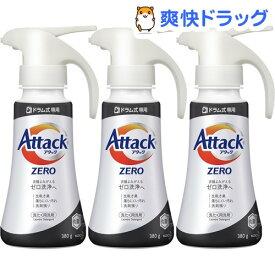 アタックZERO 洗濯洗剤 ドラム式専用 ワンハンド 本体(380g*3本セット)【アタックZERO】[ゼロ 洗浄 消臭 ボトル 液体 まとめ買い]