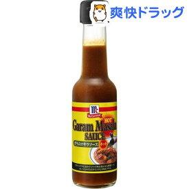 マコーミック ガラムマサラソース ホット(175g)【マコーミック】