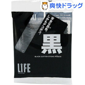 ライフ ブラック綿棒(40本入)【ライフ】