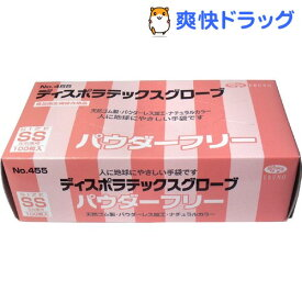 【訳あり】No.455 ディスポラテックスグローブ パウダーフリー SSサイズ(100枚入)