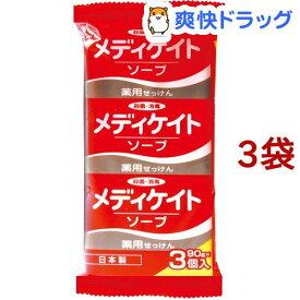 薬用せっけん メディケイトソープ(90g*3コ入*3コセット)