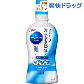 薬用ピュオーラ 洗口液 クリーンミント(420ml)【ピュオーラ】[マウスウォッシュ]