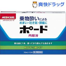 【第2類医薬品】メディケア ポード内服液(10ml*5本入)【メディケア】
