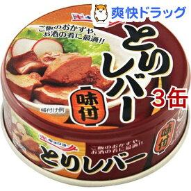 キョクヨー とりレバー 味付(80g*3コセット)[缶詰]