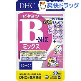DHC ビタミンBミックス 20日(40粒)【DHC サプリメント】
