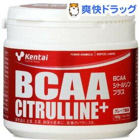 Kentai(ケンタイ) BCAAシトルリンプラス(188g)【kentai(ケンタイ)】