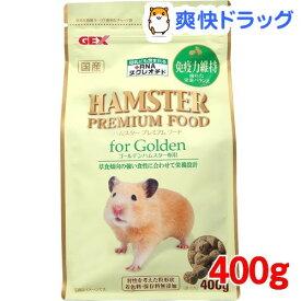 ハムスタープレミアムフード ゴールデンハムスター専用(400g)【GEX(ジェックス)】