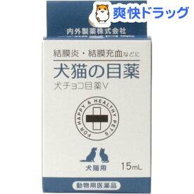 【動物用医薬品】犬猫の目薬 犬チョコ目薬V(15ml)