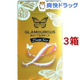 コンドーム/グラマラスバタフライ ラージサイズ(6個入*3箱セット)【グラマラスバタフライ】