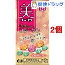 美 チョコラ コラーゲン(120粒*2コセット)【チョコラ】【送料無料】