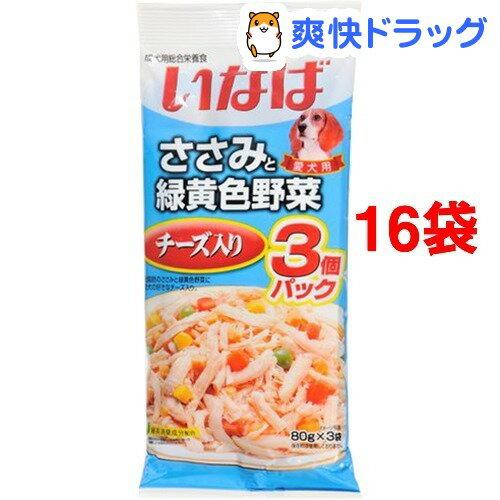 いなば ささみと緑黄色野菜 チーズ入り(80g*3袋入*16コセット)【イナバ】