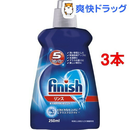 フィニッシュ リンス(250mL*3コセット)【フィニッシュ(食器洗い機用洗剤)】
