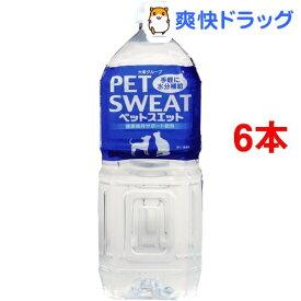 ペットスエット(2L*6コセット)【d_earthpet】