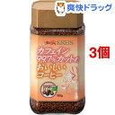 クライス カフェイン99.7%カットのおいしいコーヒー(100g*3コセット)【送料無料】