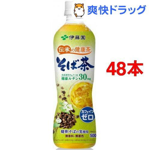 【訳あり】伊藤園 そば茶(500mL*48本セット)【送料無料】