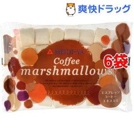 明治屋 コーヒーマシュマロ(110g*6コ)