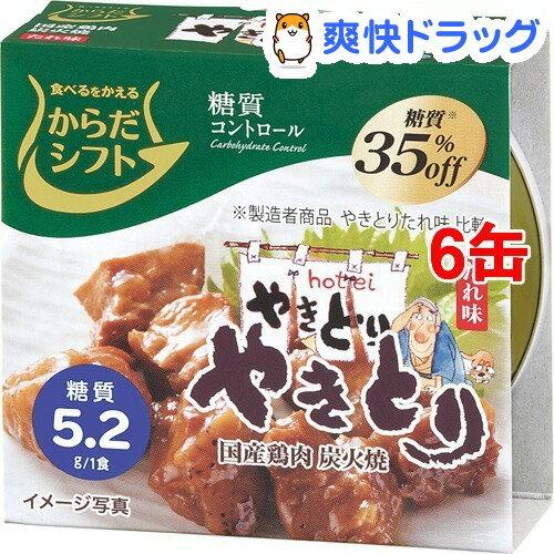 からだシフト 糖質コントロール やきとり(たれ味)(90g*6コセット)【からだシフト】