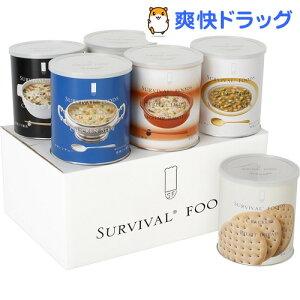 サバイバルフーズ 大缶 バラエティセット Newフルセット(6缶入(60食相当品))【サバイバルフーズ】