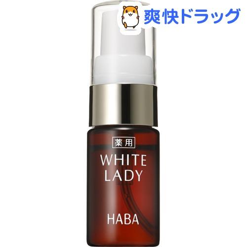 ハーバー 薬用ホワイトレディ(10mL)【180105_soukai】【180119_soukai】【ハーバー(HABA)】