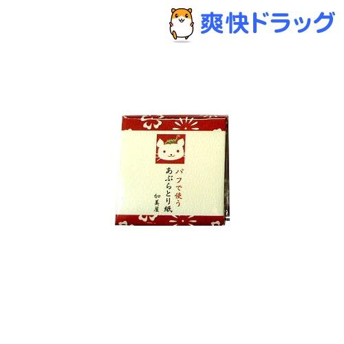 加美屋 パフで使うあぶらとり紙(60枚入)【加美屋】