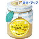 熟成藻塩レモン(120g)【瀬戸内レモン農園】