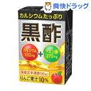 カルシウムたっぷり黒酢(125mL*24本入)【エルビー飲料】