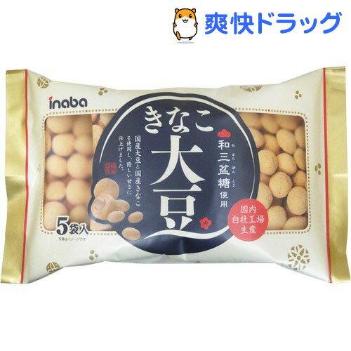 稲葉ピーナツ きなこ大豆 5袋入(110g)