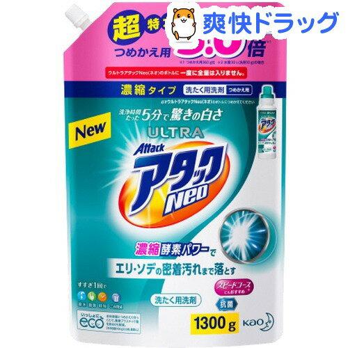 ウルトラ アタックネオ つめかえ用(1.3kg)【kao1610T】【ウルトラアタックNeo】