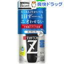 メンズビオレ デオドラントZエッセンス アクアシトラスの香り(40g)【メンズビオレ】