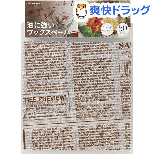カイハウスセレクト 油に強いワックスペーパー DL6351(50枚入)【Kai House SELECT】