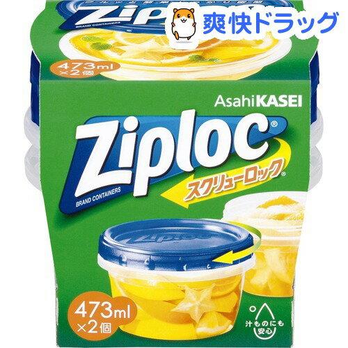 ジップロック スクリューロック(473mL*2コ入)【soukai_0912】【Ziploc(ジップロック)】
