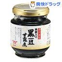 【訳あり】酒悦 北海道産黒大豆使用 黒蜜入り黒豆甘露煮(140g)