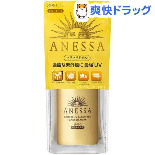 資生堂 アネッサ パーフェクトUV アクアブースター(60mL)【アネッサ】【送料無料】