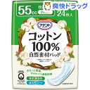 アテント コットン100%自然素材パッド 快適中量(24枚入)【アテント】