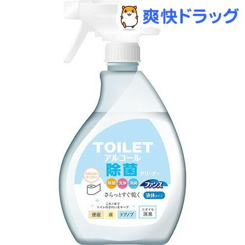 香りのファンス トイレ アルコール除菌クリーナー(400mL)【ファンス】