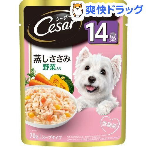 シーザー 14歳からの蒸しささみ 野菜入り(70g)【シーザー(ドッグフード)(Cesar)】