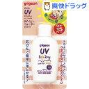 ピジョン UVベビー ウォーターミルク SPF15(60g)【UVベビー(ユーブイベビー)】[ベビー用品]