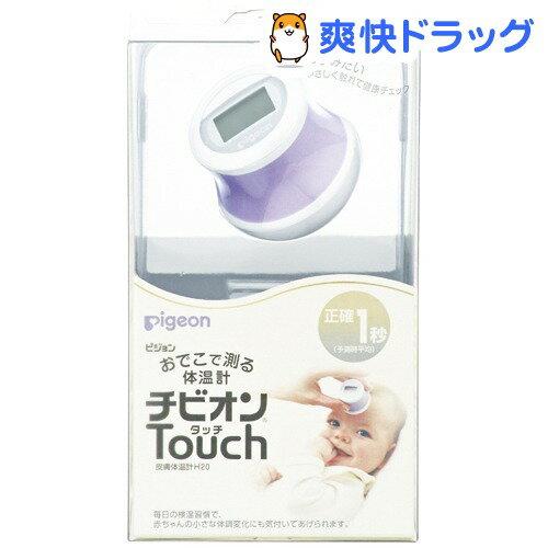 ピジョン おでこで測る体温計 チビオンタッチ(1台)【チビオン】【送料無料】