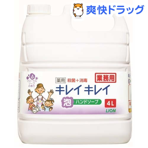 キレイキレイ 薬用 泡ハンド ソープ フローラルソープの香り 業務用(4L)【キレイキレイ】【送料無料】