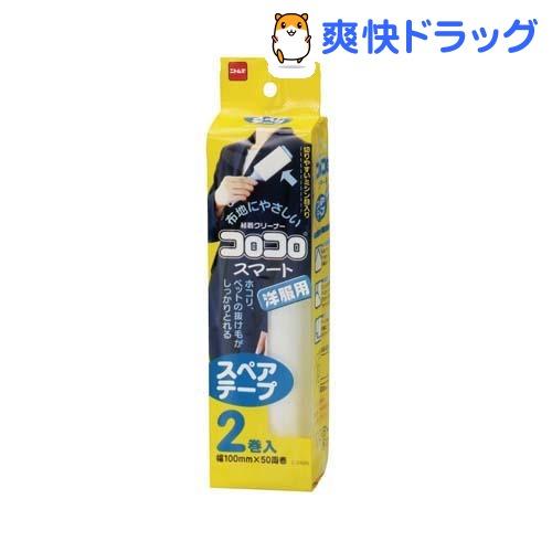 コロコロ スペアテープスマート(2巻入)【コロコロ】