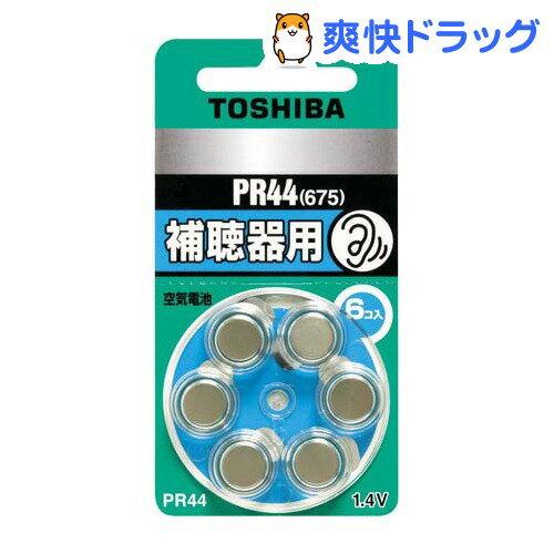 東芝 補聴器用空気電池 PR44V 6P(1コ入)