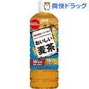 ダイドー おいしい麦茶(600mL*24本入)[お茶 ペットボトル]【送料無料】